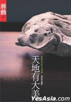 Tian Di You Da Mei- Jiang Xun He Ni Tan Sheng Huo Mei Xue