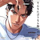 Drama CD 'Sonna ni Iunara Daiteyaru'  (Japan Version)