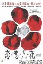 Flowers (DVD) (English Subtitled) (Hong Kong Version)