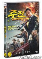 Wine War (DVD) (Korea Version)