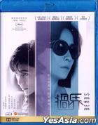 過界 (2013) (Blu-ray) (香港版)