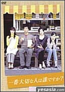 Who is the most important person? DVD Box (Japan Version)