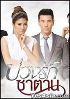 Buangruk Satan (2018) (DVD) (Ep. 1-10) (End) (Thailand Version)