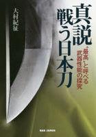 Shinsetsu Tatakau Nihontou Saikou to Yoberu Buki Seinou no Tankyuu