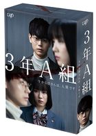 Mr. Hiiragi's Homeroom (Blu-ray Box) (Japan Version)