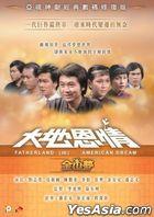 大地恩情 : 金山梦 (1980) (DVD) (1-12集) (完) (ATV剧集) (香港版)