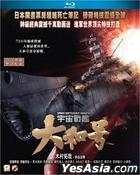 Space Battleship Yamato (Blu-ray) (English Subtitled) (Hong Kong Version)
