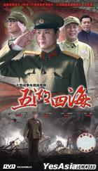 Wu Hu Si Hai (H-DVD) (End) (China Version)