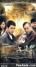 Shi Zong De Shang Qing Si (H-DVD) (End) (China Version)
