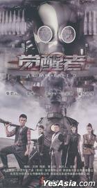 Awakened (DVD) (Ep. 1-32) (End) (China Version)