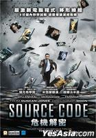 Source Code (2011) (DVD) (Hong Kong Version)
