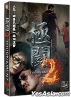 Tournament 2 (2017) (DVD) (Hong Kong Version)