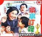 Quan Shui Ding Dong (VCD) (China Version)