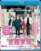 Our Family (2014) (Blu-ray) (English Subtitled) (Hong Kong Version)