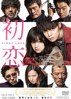 First Love (DVD) (Japan Version)