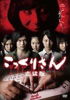 Kokkurisan Rengoku Ban (DVD)(Japan Version)