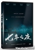 Seven Years of Night (2018) (DVD) (Taiwan Version)