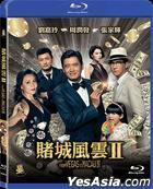 賭城風雲II (2015) (Blu-ray) (香港版)