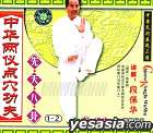 Zhong Hua Liang Yi Dian Xue Gong Fu  Xian Tian Ba Gua 1-3 (VCD) (China Version)