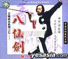 Qing Cheng Wu Shu Xi Lie Zhi Qi  Ba Xian Jian (VCD) (China Version)