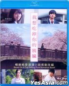 Let Me Eat Your Pancreas (2017) (Blu-ray) (English Subtitled) (Hong Kong Version)