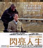 The Intouchables (2011) (VCD) (Hong Kong Version)