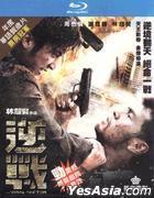 逆戰 (2012) (Blu-ray) (香港版)