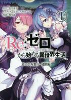 Re: Zero kara Hajimeru Isekai Seikatsu Dainishou Yashiki no Isshuukan Hen