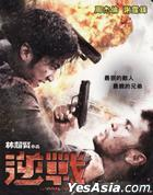 逆戰 (2012) (Blu-ray) (台湾版)