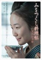 Miwo Tsukushi Ryouri Chou Special  (Japan Version)