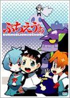 Petit Eva (DVD) (Normal Edition) (Japan Version)
