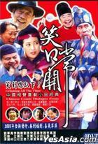 Zhong Guo Xiang Sheng Xi Ju Xiao Pin Jing Dian - Xiao Kou Chang Kai (DVD) (Taiwan Version)
