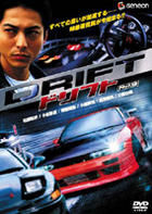 Drift Deluxe Edition (Japan Version)