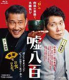 We Make Antiques (Blu-ray) (Japan Version)