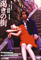 KAWAKI NO MACHI (Japan Version)