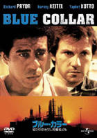 Blue Collar (DVD) (First Press Limited Edition) (Japan Version)