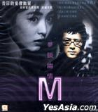 M (VCD) (Hong Kong Version)