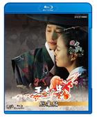 The Princess' Man Soshu Hen  (Blu-ray)(Japan Version)