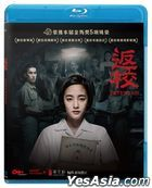 Detention (2019) (Blu-ray) (Hong Kong Version)