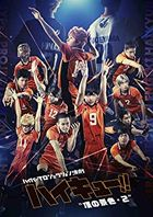 Hyper Projection Engeki Haikyu!!! Itadaki no Keshiki 2 (Blu-ray) (Japan Version)
