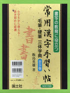 常用漢字手習い帖 毛筆・硬筆三体字典 9巻セット