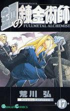 FULLMETAL ALCHEMIST 17