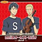 Nodame Cantabile DJCD - Nodame Orchestra Radio Score 2 (Japan Version)