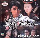 仙剑奇侠传 (VCD) (第二辑) (完) (国/粤语配音) (香港版)
