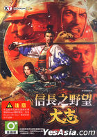 Nobunaga no Yabou Taishi (Chinese Version) (DVD Version)