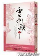 Yun Zhong Ge (Vol. 1)