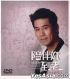 Always Be With You Karaoke (DVD)