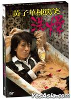 Dayo Wong Talk Show 13 (DVD) (3-Disc Edition) (Hong Kong Version)