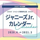 Johnny's Jr. 2020 Calendar (APR-2020-MAR-2021) (Japan Version)