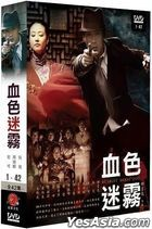 Scarlet Dense Fog (DVD) (Ep. 1-42) (End) (Taiwan Version)